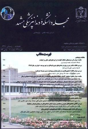 مجله دانشکده دندانپزشکی مشهد
